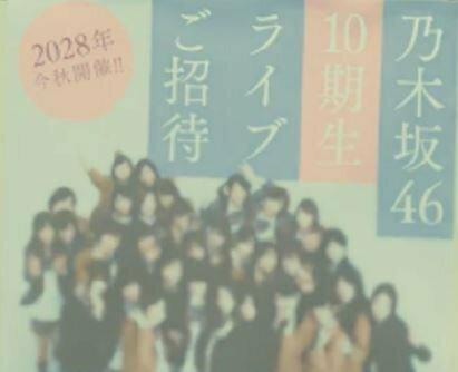 乃木坂46の 10期生が 2028年の秋に開催するということは、 今から5期生…そして 毎年、新期生を入れるということになりますよね? 不可能じゃないですか?