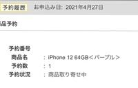 いつ頃iPhone12パープルは入荷されるのでしょうか…