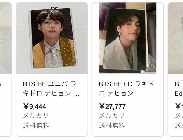 BTSのラキドロについてです。Japanofficialサイトでは右のデザインのラキドロ付アルバムは買えないのでしょうか?右のものがほしいのですが買い方がわからず困ってます…左の衣装のラキドロもポーズが違うトレカがあ りどれがどれだかわからないです。