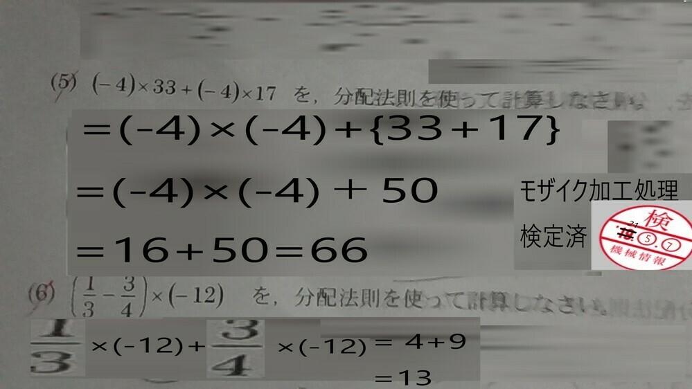 数学の問題です。 次の答えの違っているところを このやり方で、詳しく教えて下さい。 お願い致します。 【画像】 (下記と同様) https://chie-pctr.c.yimg.jp/dk/iwiz-chie/que-12242819282?w=1000&h=1000&up=0