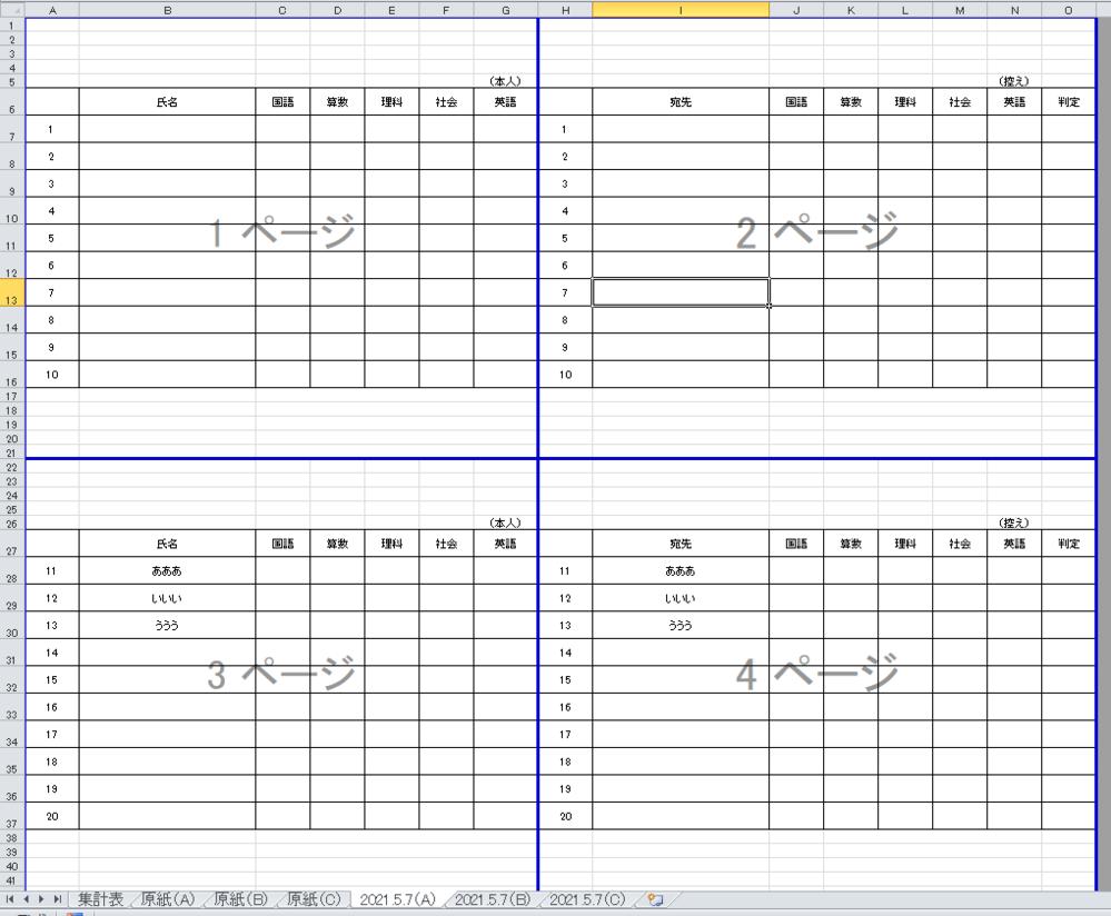 """エクセルのマクロで列Bが空白以外のときに列Oが空白だったら メッセージを表示させるという事をしたいです。 (画像をご参照ください) シートの5枚目~7枚目は内容は同じものです。 そのシート5~7枚目のシート名はその日の日付とA,B,Cで構成されています。 5枚目→2021.5.7(A) 6枚目→2021.5.7(B) 7枚目→2021.5.7(C) 各シートは全6ページで構成されていて、左右は""""=""""です。 データを入力し終わって印刷する際、 列B(氏名)が入力されているのに、列O(判定)が空白だったとき、 「判定に未入力があります。」とメッセージを表示させたいです。 各シートに複数箇所未入力があっても、未入力があるという事だけ 分かればいいので、「判定に未入力があります。」だけで大丈夫です。 ↓考えてみたのですが、 Sub test() Dim Aki As Long Aki = WorksheetFunction.CountIfs(Range(""""B7:B16""""), """"<>"""", Range(""""O7:O16""""), """""""") MsgBox """"判定に未入力があります。"""" & Aki & """"個"""" End Sub ・部分的な範囲でしかできていない(3ページ目以降の範囲指定ができていない) ・5~7シートを対象とする事ができていない ・未入力なしでもメッセージが出る状態 など、問題点だらけです。 分かる方、よろしくお願い致します。"""