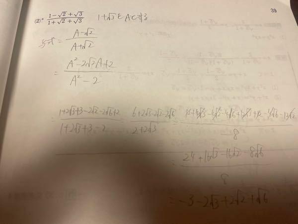 途中で式は間違ってなかったと思うのですが、何がいけなかったんでしょうか?分母と分子で共通の部分をAと置いてしまったのがまずかったのでしょうか?