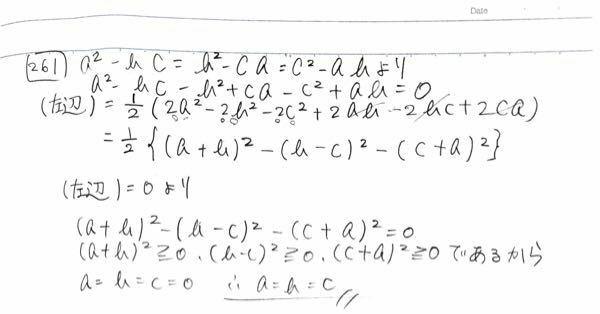 a²-bc=b²-ca=c²-abのとき、a=b=cまたはa+b+c=0が成り立つことを示せという問題で写真のように回答しました。これは合ってますか?