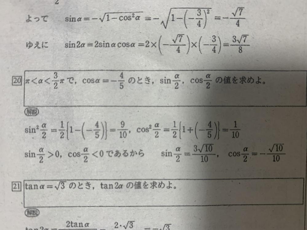 三角関数の問題です。20番です。 なぜ、sin2分のaは0より大きく、cos2分のaは0より小さいのでしょうか、教えていただきたいです。