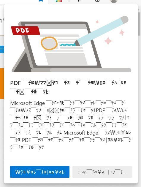 EdgeでPDFを見ていると、添付の画面がポップアップしてきて消えません。 文字も化けていてどうしようもない。 変なウィルスだったら怖いので触ることができません。 どうすればいいのか教えてください。
