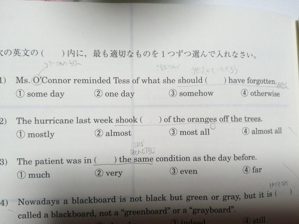 (1)の問題、④が答えなのですが、入る場所に違和感を感じます。 説明できる方がいたら教えてください!