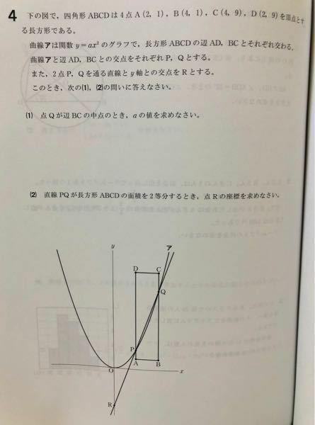 中学数学 関数の問題です。 (1)で、点Qはy=5 です。 理由が1+9/2なのですが、なぜですか? 分母の2はAからBまで、1はBのy座標、9はCのy座標ですよね? それらをなぜ足すのか、割る2なのかわかりません。 私の考えですと、BからCまで8で中点だから8を二等分で4だと思ったのですが。。。 数学苦手なので、細かく説明して欲しいです。偏差値は50台です。 よろしくお願い致します。