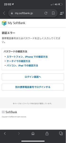マイソフトバンクにログインして デザイング設定をしたいのですが、まずログインが出来ません。パスワードを入力する画面さえ出てきません。何故でしょうか?