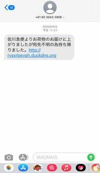 iPhoneにこのようなメッセージが届いたのですがどうしたらいいですか?