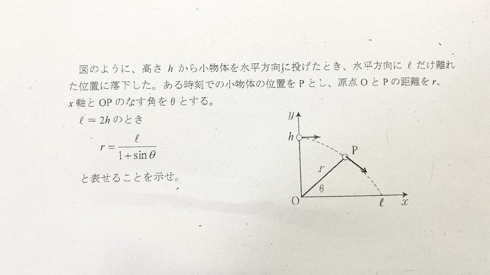 この物理の証明のやり方が分かりません 助けてください