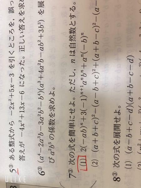 大門7の1番はどうやってやるんですか? また、(-1)n+1乗=-(-1)ⁿになるのはなぜですか? n+1も指数です
