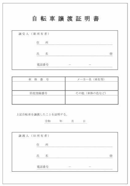 ロードバイクの譲渡証明書をネットで拾ったのですがこちらをそのままコピーして書いても大丈夫ですか? またメルカリで使用するのですがどこまで書いて同梱すれば良いでしょうか?