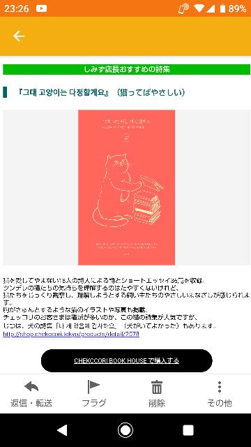 この本のタイトルを訳してください。「猫ってばやさしい」は、意訳すぎると思うので。 다장할게요がどう訳せばいいのか分かりません。