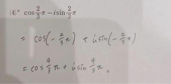 高校数学IIIの問題です。 次の複素数を極形式で表せ。という問題です。 この問題で、cos(-2/3π)+isin(-2/3π)と表せたのは何故ですか?また、なぜこのような考え方をしたのか教えていただきたいです。
