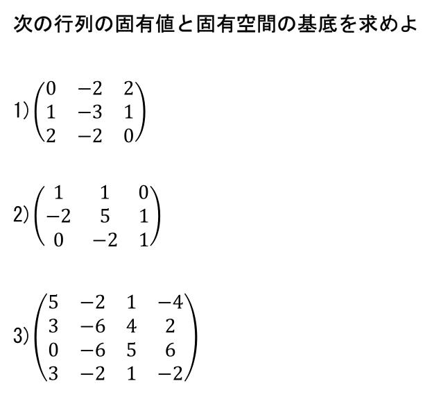 線形代数の行列の問題です。 解き方が分からないので、解き方と解を教えてください。 よろしくお願いします。