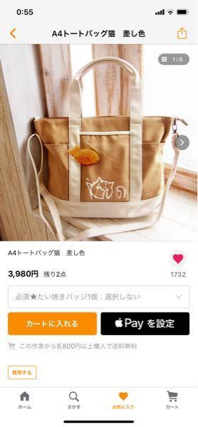 原宿や渋谷にこのような大きめのかわいいトートバッグが販売されているお店はありますか? 茶色もいいのですがかわいい色合いを探しています。 調べたり現地に行ったりしているのですが中々見つかりません。 よろ