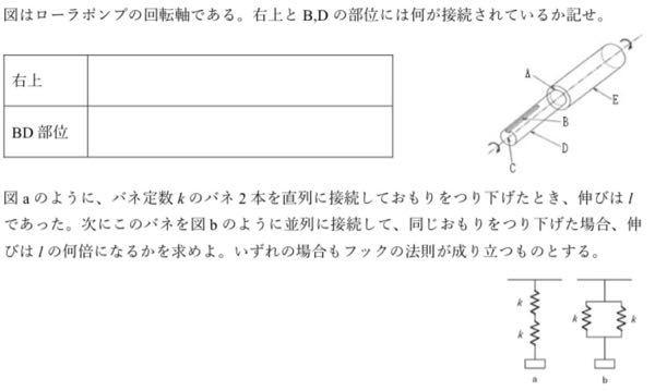 教えてください! 物理の問題です!! これらの問題の式と答えを教えてください。