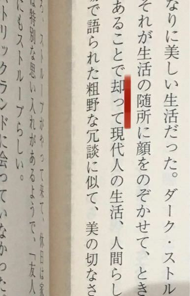 【言葉】この漢字の読み方を教えてください!! ○って現代人の生活、