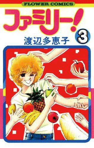 少女漫画大喜利 48 どのような家族なのでしょうか?
