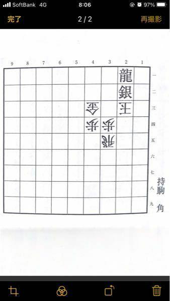 将棋、3手詰ハンドブックの問題で質問です。 回答は3三銀不成、同玉、2四角まで。なのですが、3三銀不成の時に2二合駒の場合、どう詰むのでしょうか?