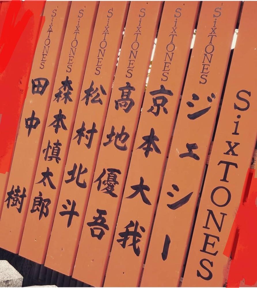 今度、修学旅行で京都に行くんですがその時の自由行動で車折神社に行きたいんです。SixTONESの名前が書かれてる板っていつまでありますか??