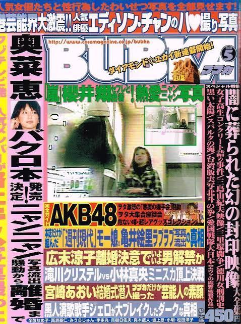 櫻井翔のスキャンダルでこの雑誌には具体的に何が書かれていたのですか?