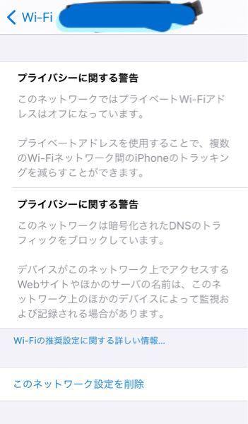 WiFi使用してたらこんな風なものが 出てきたんですが これは何なんでしょうか? 昨日まではこうゆうのなかったのに 今日WiFi調子悪いなと見てたら こんな事が書いてありました。 大丈夫なんでしょうか?