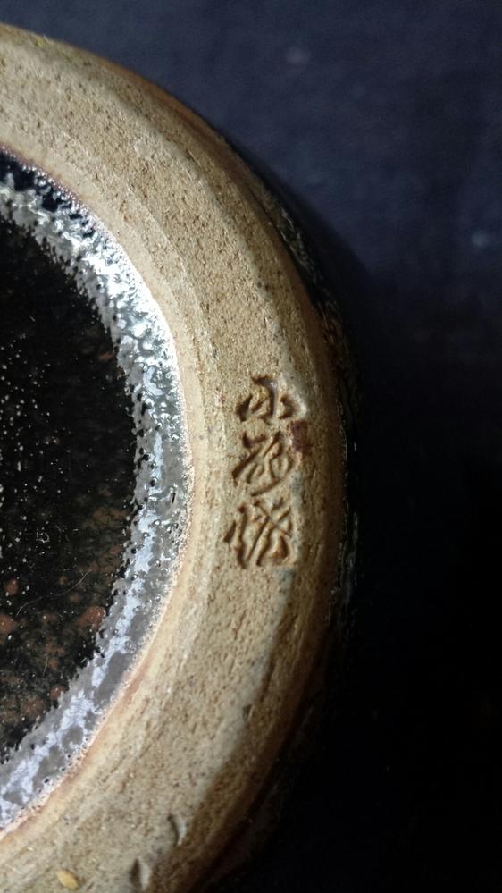 父親が生前にしまっていた灰皿の底に文字があり、読めません。読める方がいらっしゃったら、お願いします。 恐らく、二文字までは(小、砂)と思われますが、わかっておりません。