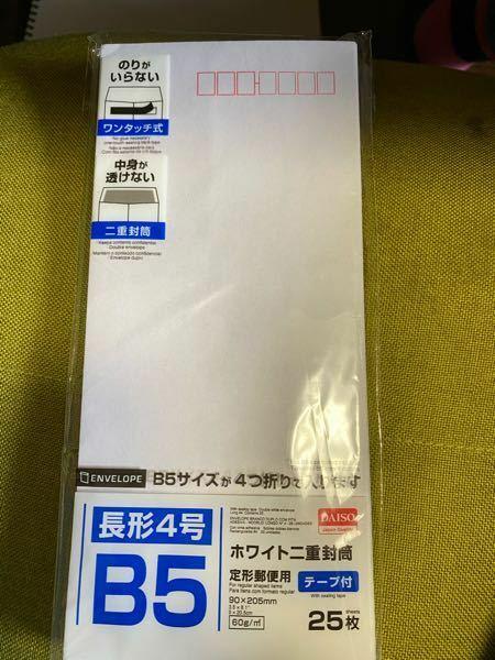 メルカリについての質問です。 ハンドメイドで小物を販売しようと思っているのですが発送にこのサイズの封筒は使えますか? らくらくメルカリ便です。