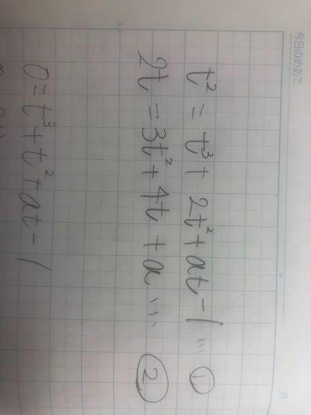 数学の達人の方!質問です!この連立方程式はどうやってときますか? とりあえずaを消したら3乗の式になりますよね。そこにt=1をいれたら0になるからx-1でわると2次式になるって感じですか?自分でやってみたのですが、その方法が1番の近道なのかよくわかりません。 よければ紙に書いていただけるとたすかります泣 ネットでかく計算記号が苦手です泣