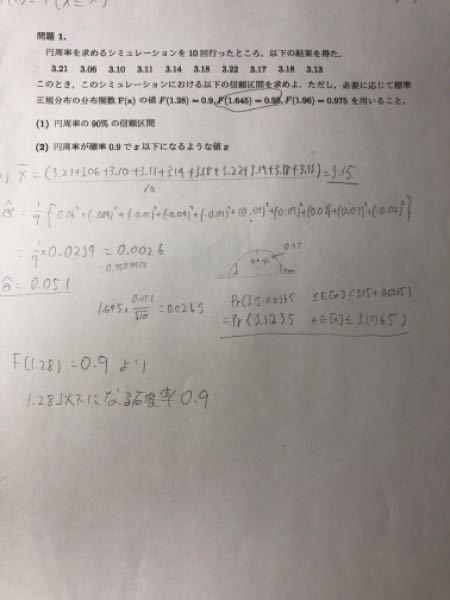 乱数の問題なのですが、(2)が分かりません。 正規分布と円周率の確率を結びつけるにはどうしたらいいのでしょうか?