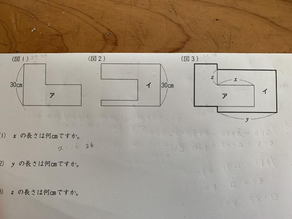 算数、中学受験問題集からです。 形も大きさも同じく長方形の紙が2枚あり、たての長さは30㎝です。この2枚の紙から、形も大きさも同じく長方形を同じく向きで切り取り、(図1)、(図2)のように図形 ア、イ を作りました。まわりの長さは、イのほうがアよりも52㎝長く、面積はともに870㎠です。また、アとイは、(図1)、(図2)の向きのまま、(図3)のように重なるところや隙間がないようにぴったり合わせることができ、(図3)の図形の周りの長さ(太線)は、184センチです。 x、y、zは、何センチですか? x は、26㎝と考えましたが、 y、zがわかりません。。。