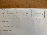 算数、中学受験問題集からです。 形も大きさも同じく長方形の紙が2枚あり、たての長さは30㎝です。この2枚の紙から、形も大きさも同じく長方形を同じく向きで切り取り、(図1)、(図2)のように図形 ア、イ を作りました。まわりの長さは、イのほうがアよりも52㎝長く、面積はともに870㎠です。また、アとイは、(図1)、(図2)の向きのまま、(図3)のように重なるところや隙間がないようにぴったり合わ...