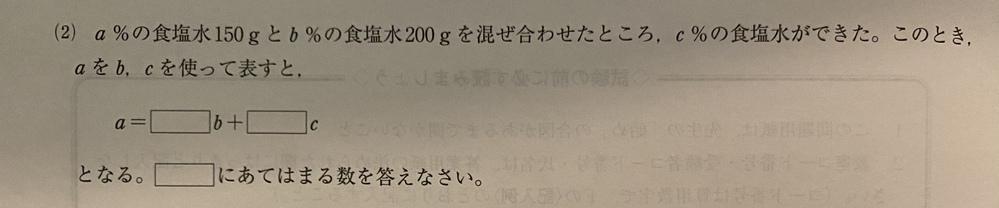 中3の食塩水の問題です。答えが「a=-4/3b+7/3c」と出たのですが、合ってるか分かりません。どなたか解説お願います。