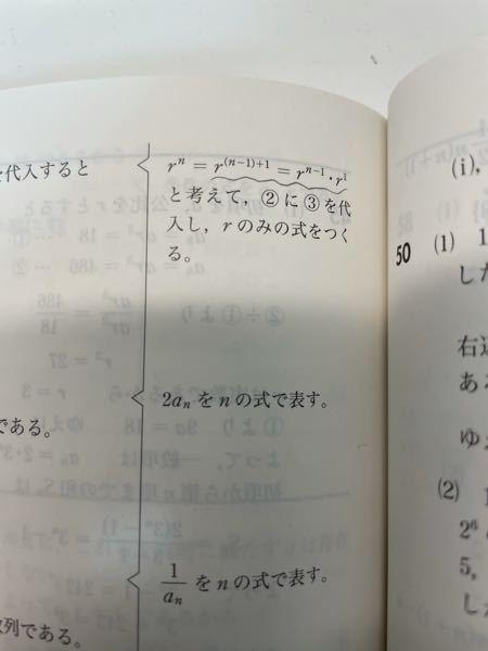 数Bの等比数列について。 波戦の部分の式変形が理解できません