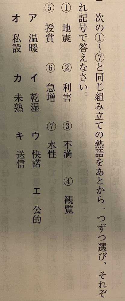 熟語の組み立ての問題です。僕は(1)オ、(2)イ、(3)カ、(4)ア、(5)キ、(6)ウ、(7)エだと思ったんですがあってますか? もし間違っていたら間違えているところ教えてください。よろしくお願いします。