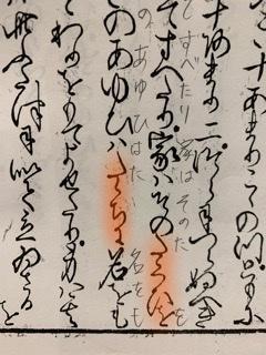 画像のあゆひ抄の一部分を口語訳お願いします!! 古文書