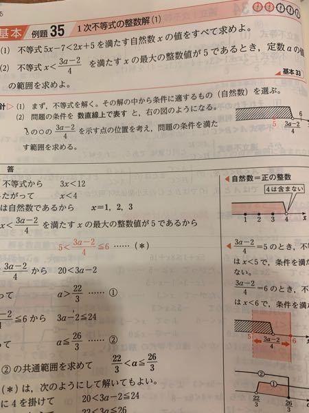 (2)の3a-2/4の範囲についてなのですが、5よりでかいというのは分かるのですが、なぜ6以下なのですか?問題文で3a-2/4は5よりでかいと言うのは読み取れますが、どこまであるとは限定されている気がしなくて... どこ で6以下と読み取れるのですかね?