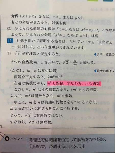 数学ⅠAの問題について質問です。(3)の問題は、『√2が無理数であることを背理法を用いて示せ。 』という問題の解答なのですが、ピンクマーカーで引かれている部分で、nの二乗が偶数ならnも偶数になるのはなぜですか?
