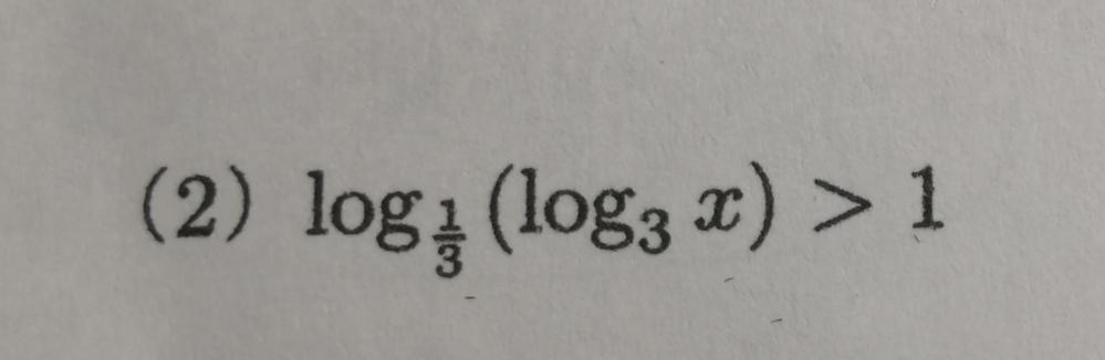画像の数学の問題教えてください!対数関数です!!