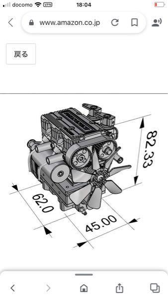 このRCカー用エンジンの幅の表示ですが、45.00は45ミリメートルってことであってますか?