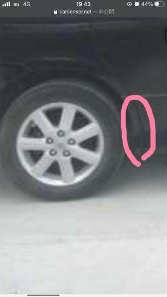 ボクシー パーツ 写真のピンクで囲まれたボディをぶつけて壊しました。 ヤフオクなどでなんと検索すればいいですか?