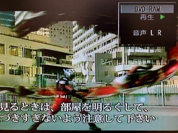 先日メルカリで仮面ライダーの海外版DVDを買いました。 恐らく中華製のものです。 届いたので再生してみると本編はテレビの放送を録画したものが収録されていました。 なので海賊版を買わされたのだと思います。 そこで気になったのが本編を再生するとエピソードの始めに右上に「DVD-RAM再生」の文字が表示されるのですがこれはなぜだか分かる方はいらっしゃいますか? 自分のDVDプレイヤーから表示され...
