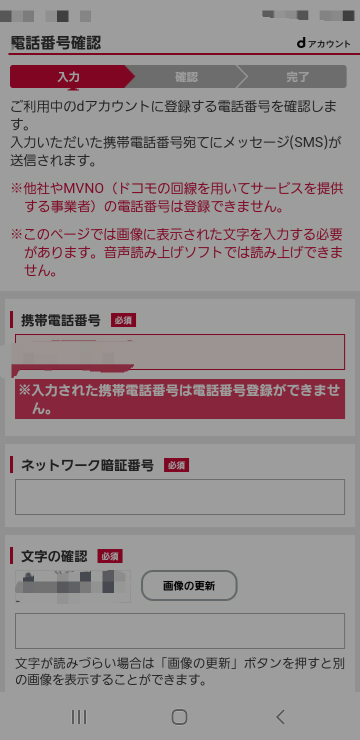 dアカウントに携帯電話番号を登録しようとすると、このようにダメになってしまいます。 どうすれば、登録できるのでしょうか? 私は機械音痴なので、こうなった原因と、対処法を書いていただけるととても助かります。 分かることならなんでも、回答よろしくお願い致します。