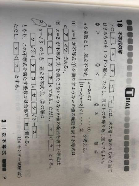 (3)の問題なのですが、下の式の()の中がマイナスになり、割るときにおかしくなります。 解答お願いします。