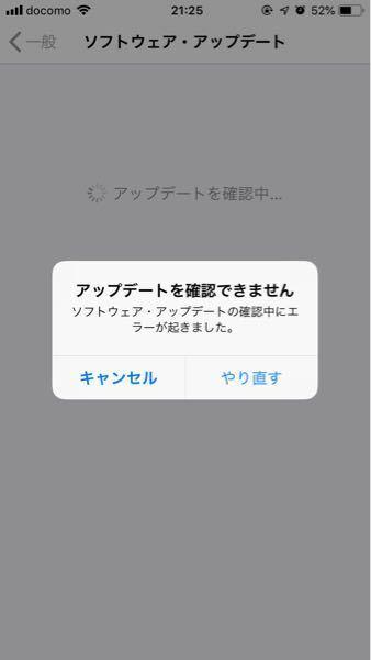 iphone のアップデートについて iphone 8 ソフトウェアバージョン12.2 長年アップデートしてなかったせいでしょうか、 ソフトウェアのアップデートができません パソコンにつないでアップデートしましたが、エラーコード(4000)が出てしまいます。(iTunesは最新です) パソコンを変えてアップデートを試しましたが出来ませんでした 原因がわからず困っています、