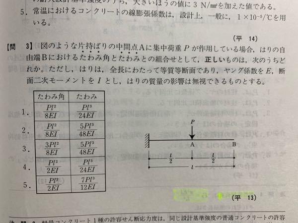 一級建築士 添付力学の問題で、どなたか解法をご教示頂けますでしょうか。 答えは「2」となります。 たわみの公式は全て暗記しておりますが、このような応用となると理解ができません。 どうぞよろしくお願いします。