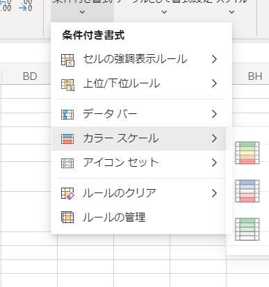 Excel 条件付き書式設定についてご教授願います。 最近PCを買い換えました。 Microsoft 365 に入っているExcelスプレッドシートを使用しております。 条件付き書式に数式を入れようとしたところ、 新しいルールが表示されません。 検索しても該当する項目がなく、行き詰まってしまいました。 こんなことってあるのでしょうか・・ お願いいたします。