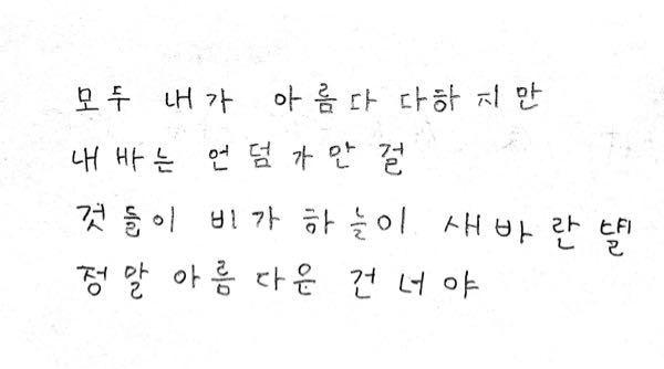 韓国語です。 うつしたものなので間違ってるかもしれませんが、、翻訳できますか??