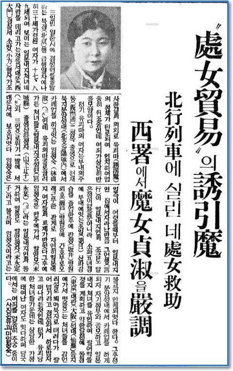 【慰安婦問題】当時、朝鮮に悪徳業者がいて、日本の警察に多数検挙されていました。 日本の警察が「躍起」となって「摘発」し活躍していました。 . しかし、朝鮮の悪徳業者は、朝鮮居住民だけでなく、日本女性まで、中国に売り飛ばそうとしていました。 . 金になるなら「手あたり次第」、そんなに、朝鮮はひどい状態だったのでしょうか? いったい朝鮮とは何なんでしょう? 【↓根拠(エビデンス)】 ↓東亜日報(1939.08.05)処女貿易の誘引魔、日本人女性を誘引し、中国に売り飛ばそうとしているところを日本の警察が検挙。 .